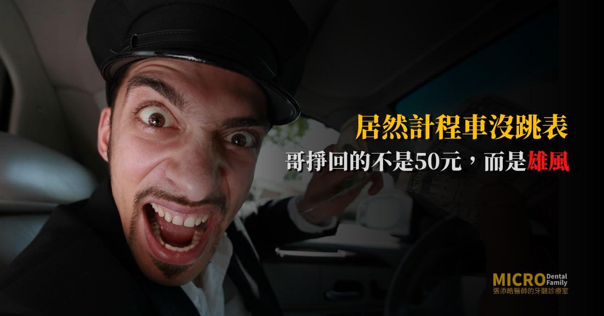 計程車沒跳表