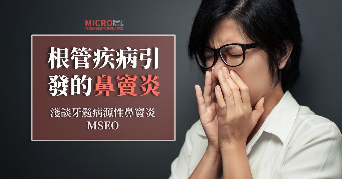 牙髓病源性鼻竇炎MSEO