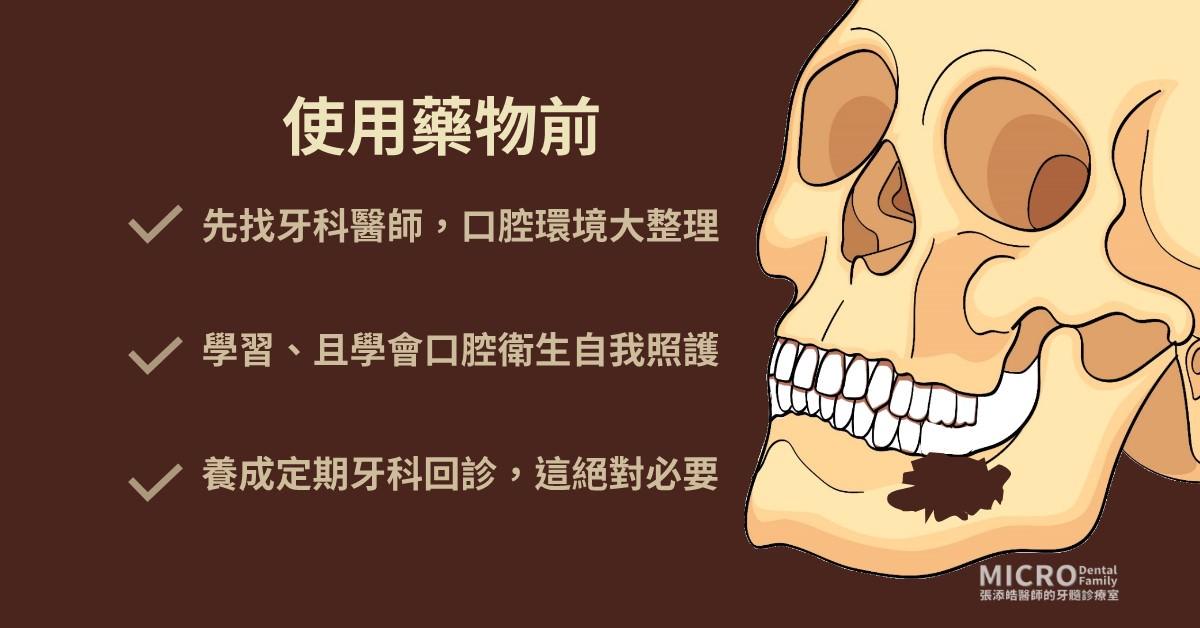 藥物有關之顎骨壞死 MRONJ