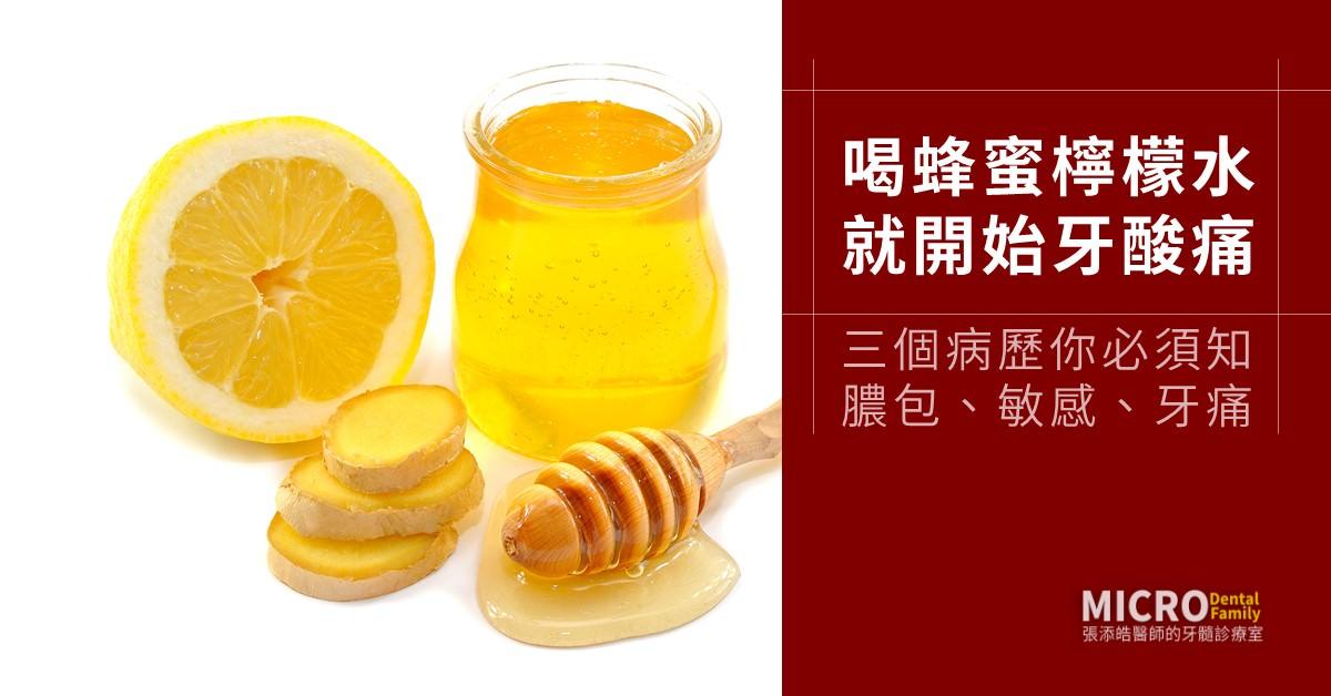 蜂蜜檸檬牙痛