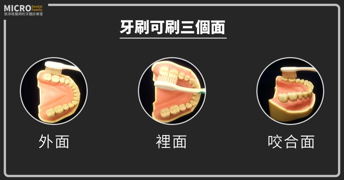 牙刷三個面