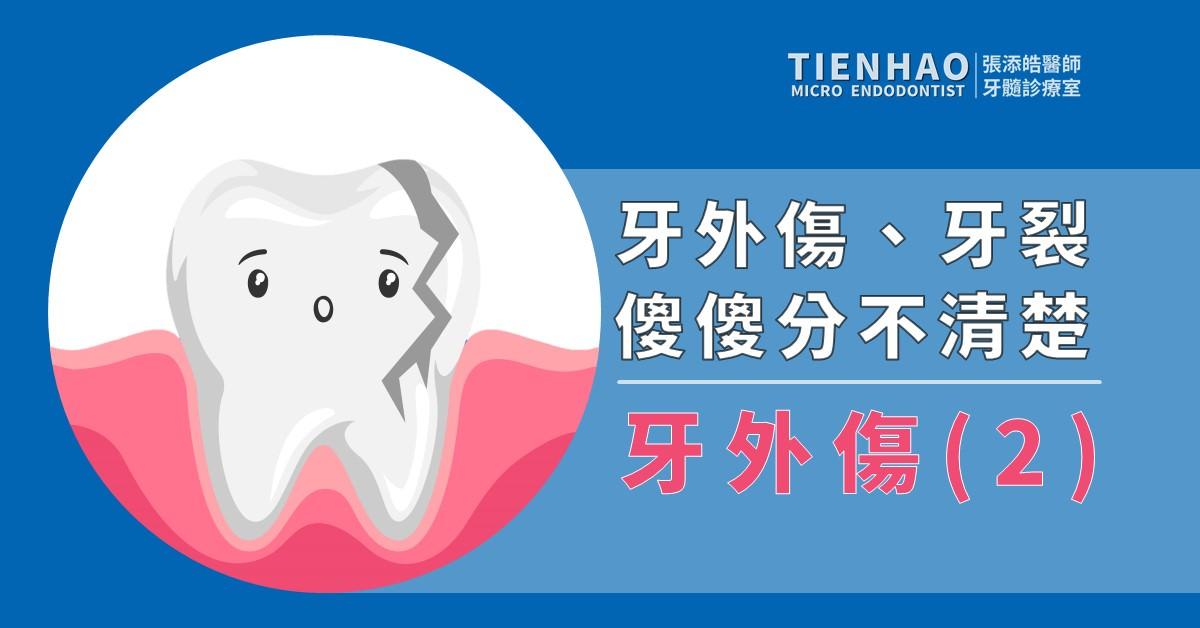 牙外傷牙裂