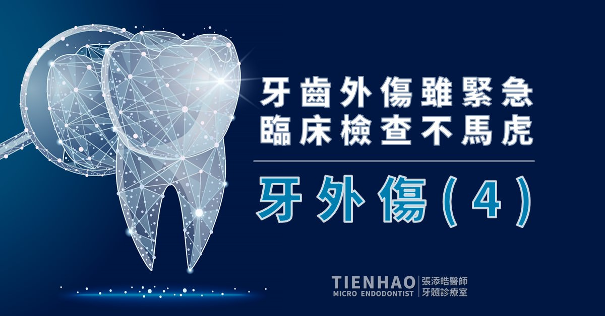牙外傷檢查
