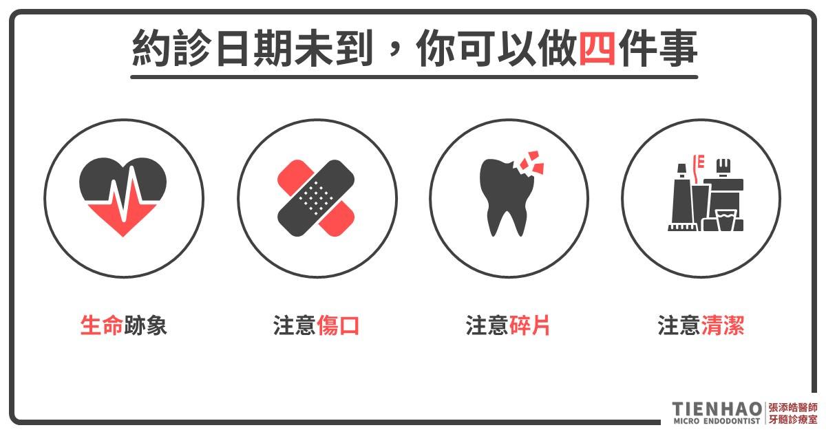 牙齒撞裂掉