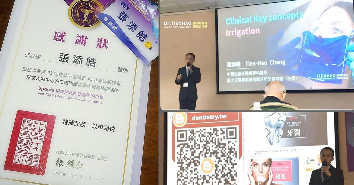 中華牙醫學會