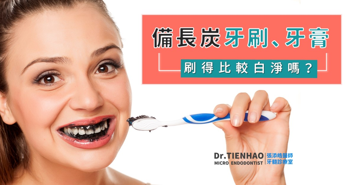 備長炭牙膏牙刷