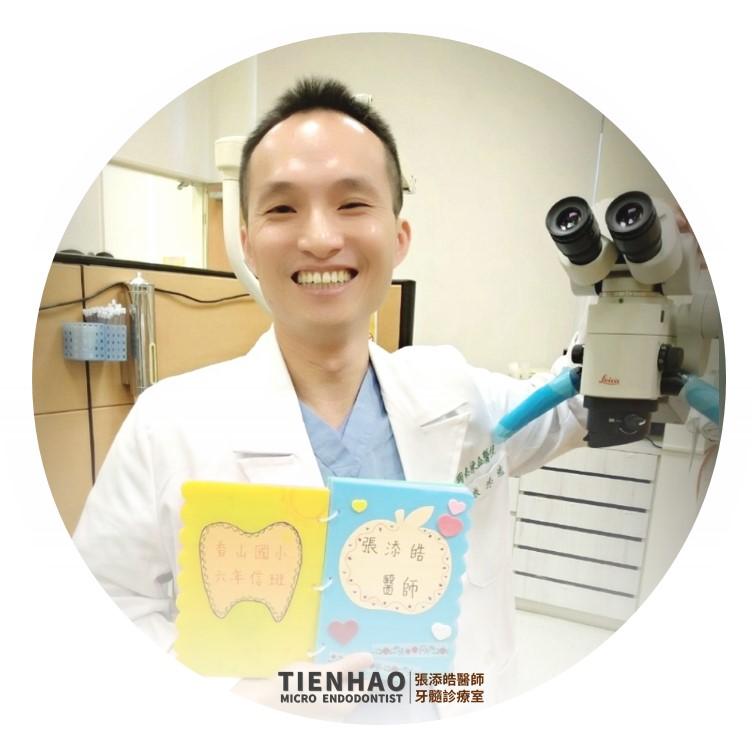 張添皓醫師 Tien-Hao Chang, DDS.