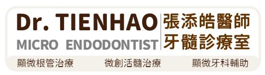 張添皓牙髓專科醫師